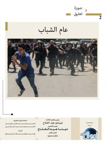 http://amwalalghad.com/wp-content/uploads/2017/01/Issue293_7-3-2016_zoom_002-1-222x300.jpg