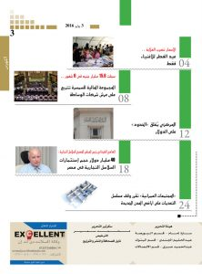 http://amwalalghad.com/wp-content/uploads/2017/01/Issue293_7-3-2016_zoom_003-1-222x300.jpg