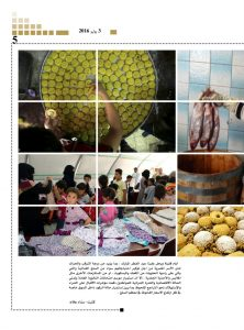 http://amwalalghad.com/wp-content/uploads/2017/01/Issue293_7-3-2016_zoom_005-1-222x300.jpg