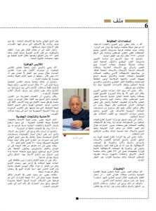 http://amwalalghad.com/wp-content/uploads/2017/01/Issue293_7-3-2016_zoom_006-1-222x300.jpg