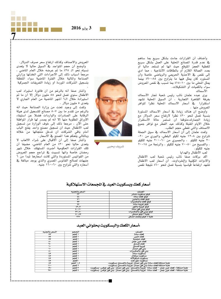 http://amwalalghad.com/wp-content/uploads/2017/01/Issue293_7-3-2016_zoom_007-1-759x1024.jpg