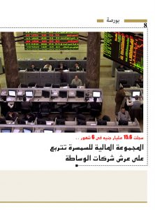 http://amwalalghad.com/wp-content/uploads/2017/01/Issue293_7-3-2016_zoom_008-1-222x300.jpg