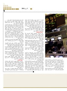 http://amwalalghad.com/wp-content/uploads/2017/01/Issue293_7-3-2016_zoom_009-1-222x300.jpg