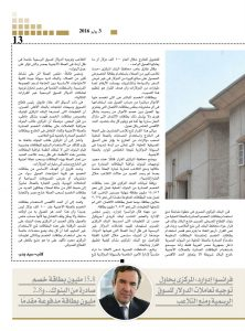 http://amwalalghad.com/wp-content/uploads/2017/01/Issue293_7-3-2016_zoom_013-1-222x300.jpg