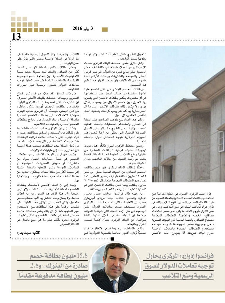 http://amwalalghad.com/wp-content/uploads/2017/01/Issue293_7-3-2016_zoom_013-1-759x1024.jpg