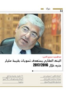 http://amwalalghad.com/wp-content/uploads/2017/01/Issue293_7-3-2016_zoom_014-1-222x300.jpg