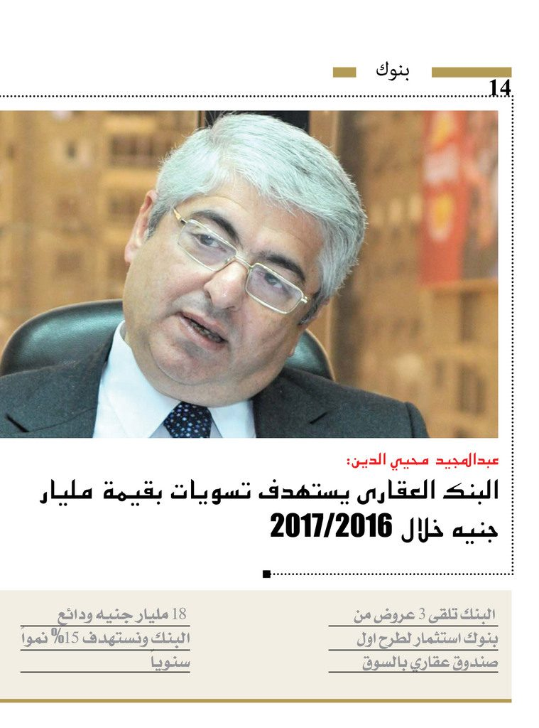 http://amwalalghad.com/wp-content/uploads/2017/01/Issue293_7-3-2016_zoom_014-1-759x1024.jpg