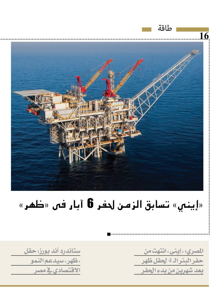 http://amwalalghad.com/wp-content/uploads/2017/01/Issue293_7-3-2016_zoom_016-1-759x1024.jpg