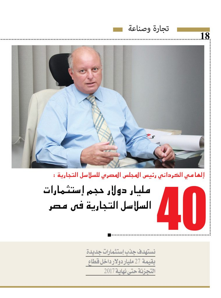 http://amwalalghad.com/wp-content/uploads/2017/01/Issue293_7-3-2016_zoom_018-1-759x1024.jpg