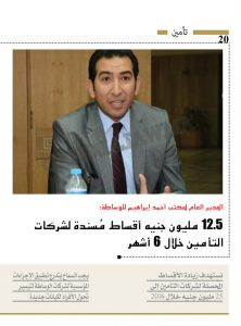 http://amwalalghad.com/wp-content/uploads/2017/01/Issue293_7-3-2016_zoom_020-1-222x300.jpg