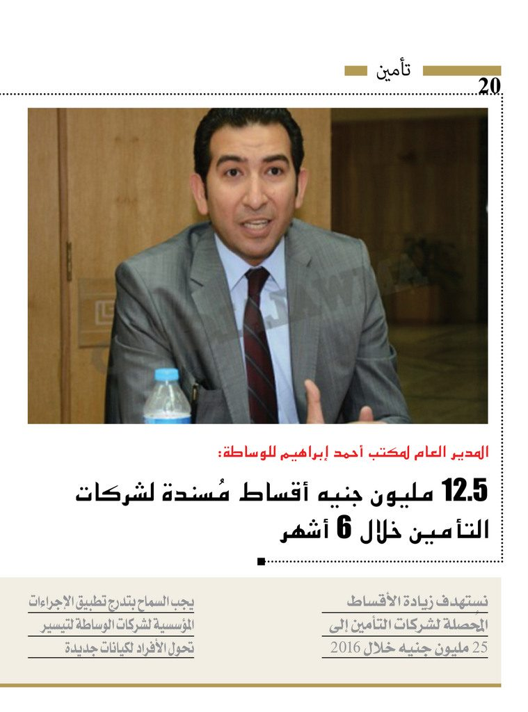 http://amwalalghad.com/wp-content/uploads/2017/01/Issue293_7-3-2016_zoom_020-1-759x1024.jpg