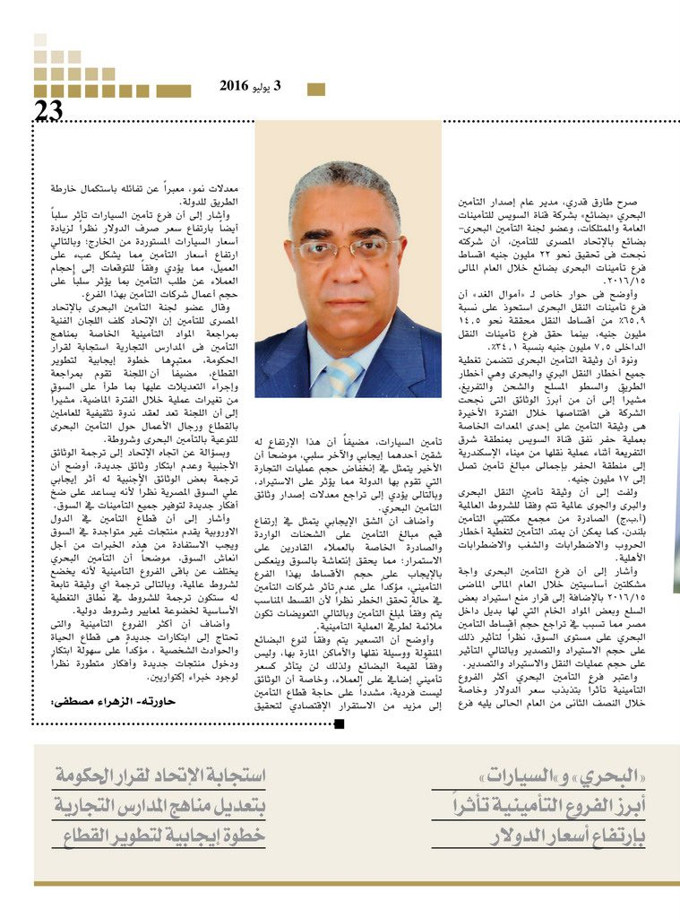 http://amwalalghad.com/wp-content/uploads/2017/01/Issue293_7-3-2016_zoom_023-1-759x1024.jpg
