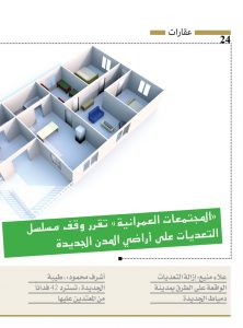 http://amwalalghad.com/wp-content/uploads/2017/01/Issue293_7-3-2016_zoom_024-1-222x300.jpg