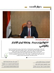 http://amwalalghad.com/wp-content/uploads/2017/01/Issue294_7-10-2016_zoom_004-1-222x300.jpg