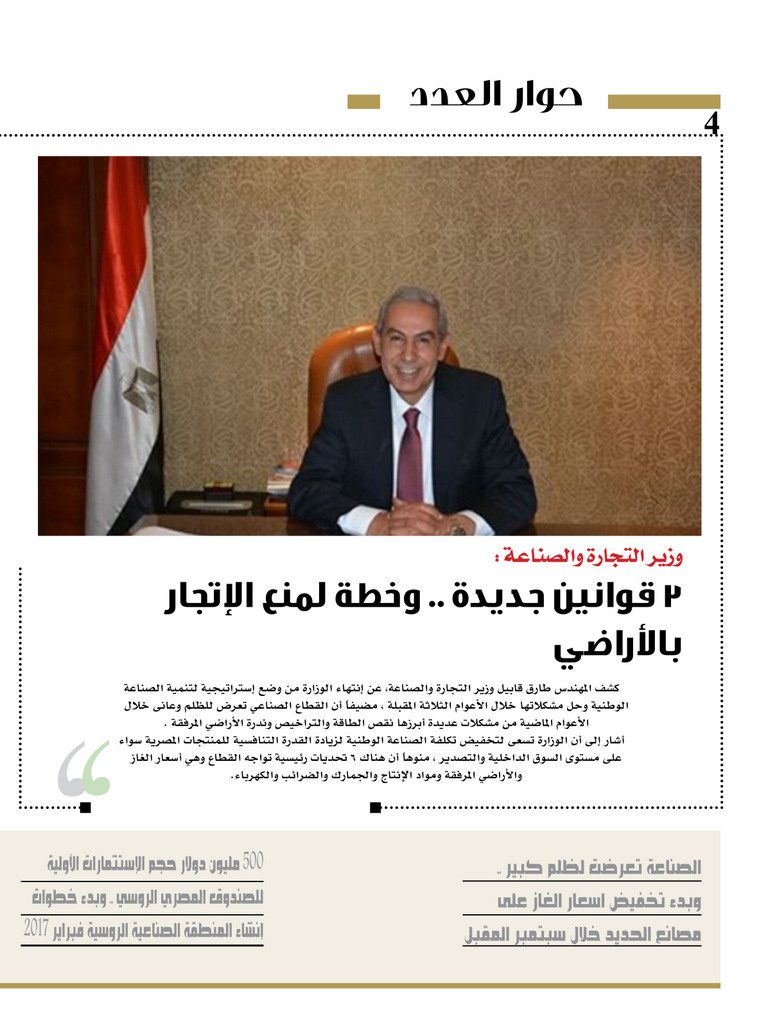 http://amwalalghad.com/wp-content/uploads/2017/01/Issue294_7-10-2016_zoom_004-1-759x1024.jpg