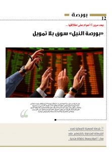 http://amwalalghad.com/wp-content/uploads/2017/01/Issue294_7-10-2016_zoom_012-1-222x300.jpg