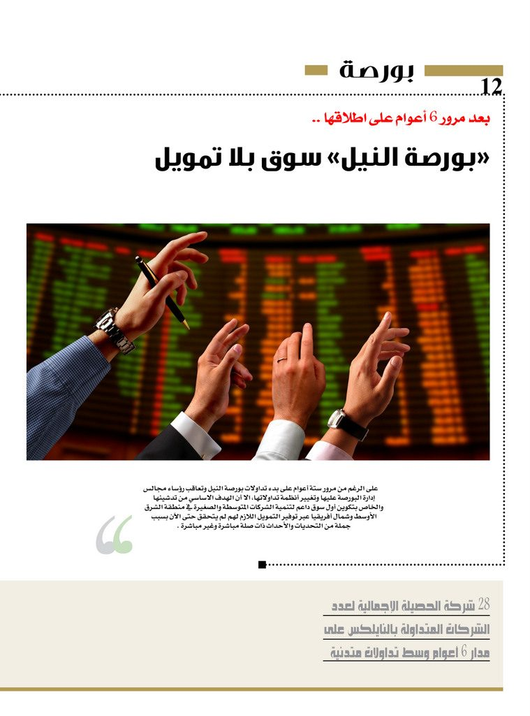 http://amwalalghad.com/wp-content/uploads/2017/01/Issue294_7-10-2016_zoom_012-1-759x1024.jpg
