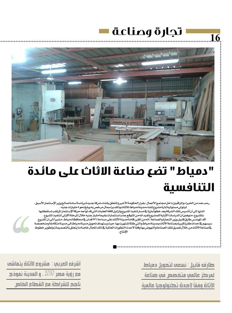 http://amwalalghad.com/wp-content/uploads/2017/01/Issue294_7-10-2016_zoom_016-1-759x1024.jpg