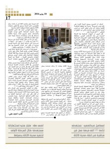 http://amwalalghad.com/wp-content/uploads/2017/01/Issue294_7-10-2016_zoom_017-1-222x300.jpg