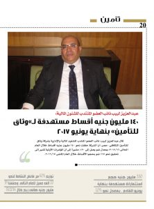 http://amwalalghad.com/wp-content/uploads/2017/01/Issue294_7-10-2016_zoom_020-1-222x300.jpg