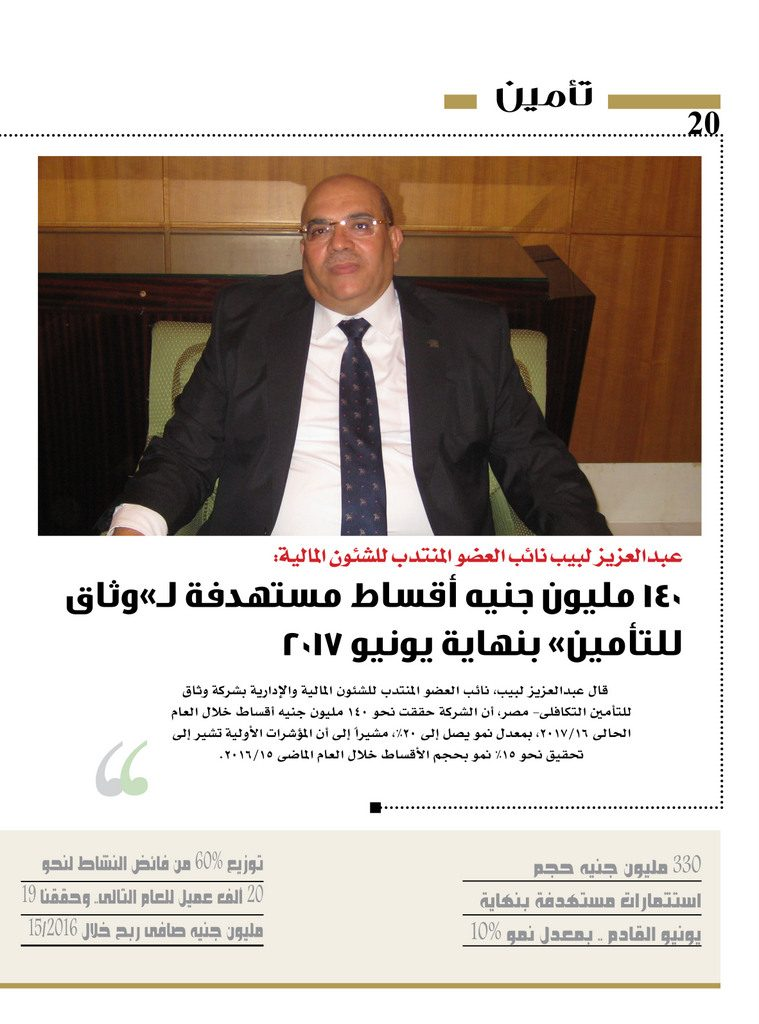 http://amwalalghad.com/wp-content/uploads/2017/01/Issue294_7-10-2016_zoom_020-1-759x1024.jpg