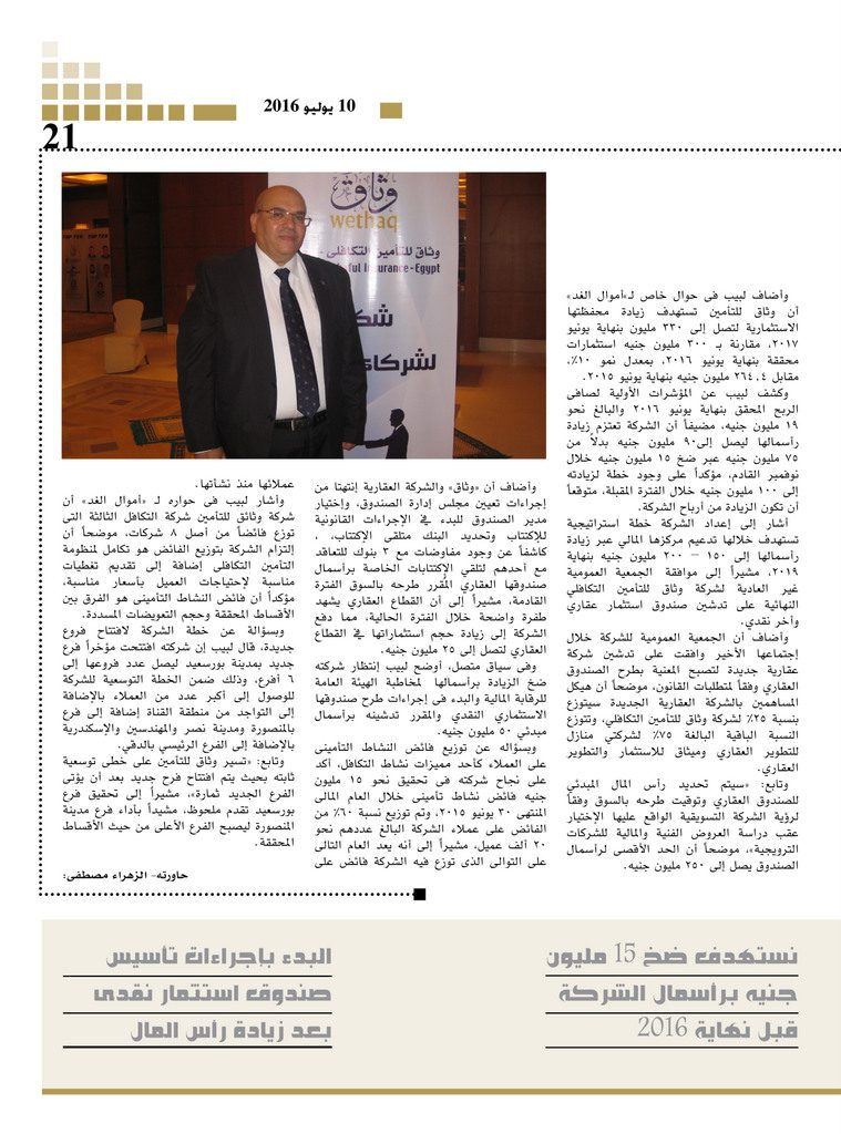 http://amwalalghad.com/wp-content/uploads/2017/01/Issue294_7-10-2016_zoom_021-1-759x1024.jpg