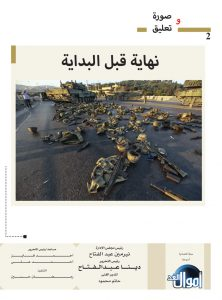 http://amwalalghad.com/wp-content/uploads/2017/01/Issue295_7-17-2016_zoom_002-1-222x300.jpg