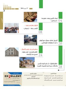 http://amwalalghad.com/wp-content/uploads/2017/01/Issue295_7-17-2016_zoom_003-1-222x300.jpg