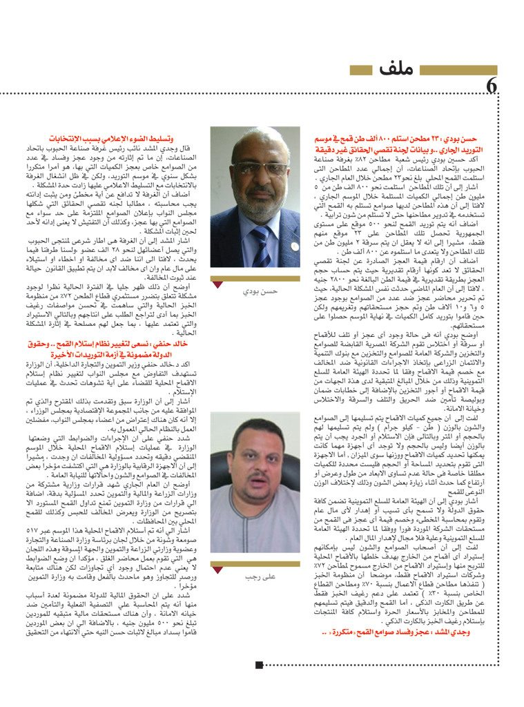 http://amwalalghad.com/wp-content/uploads/2017/01/Issue295_7-17-2016_zoom_006-1-759x1024.jpg