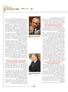 http://amwalalghad.com/wp-content/uploads/2017/01/Issue295_7-17-2016_zoom_007-1-222x300.jpg