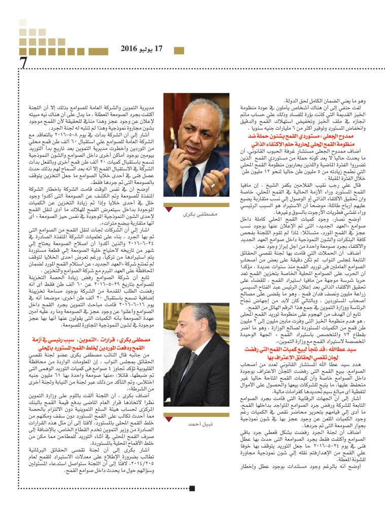 http://amwalalghad.com/wp-content/uploads/2017/01/Issue295_7-17-2016_zoom_007-1-759x1024.jpg