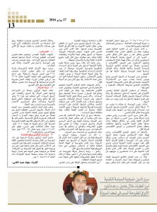 http://amwalalghad.com/wp-content/uploads/2017/01/Issue295_7-17-2016_zoom_013-1-222x300.jpg