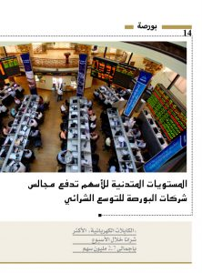 http://amwalalghad.com/wp-content/uploads/2017/01/Issue295_7-17-2016_zoom_014-1-222x300.jpg