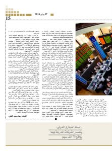 http://amwalalghad.com/wp-content/uploads/2017/01/Issue295_7-17-2016_zoom_015-1-222x300.jpg