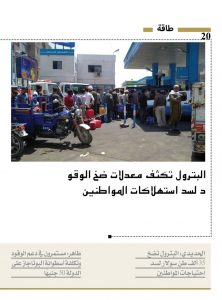 http://amwalalghad.com/wp-content/uploads/2017/01/Issue295_7-17-2016_zoom_020-1-222x300.jpg