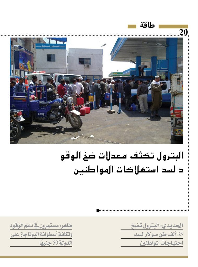 http://amwalalghad.com/wp-content/uploads/2017/01/Issue295_7-17-2016_zoom_020-1-759x1024.jpg