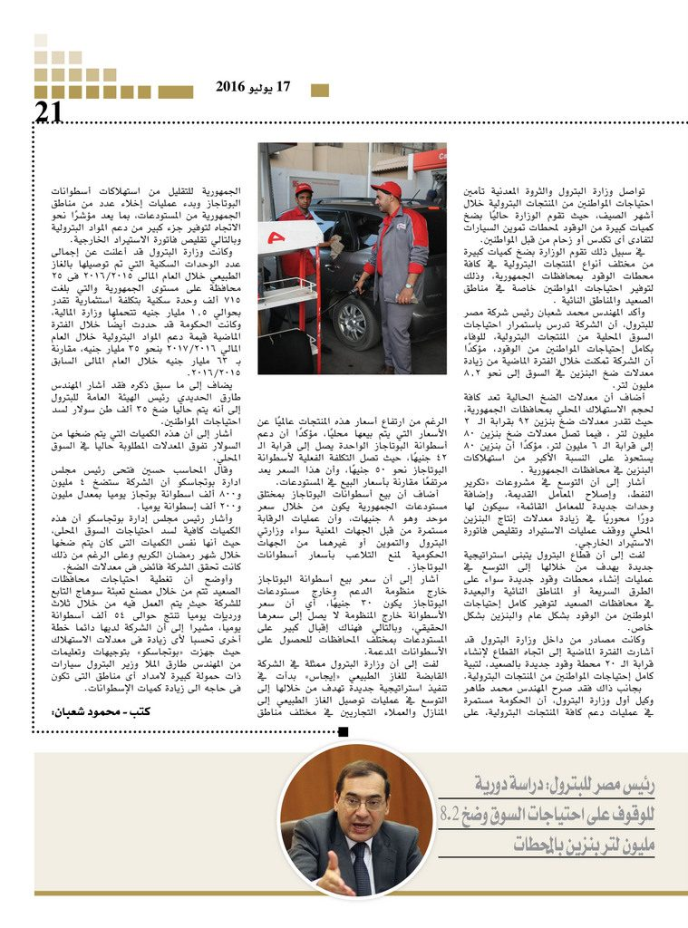 http://amwalalghad.com/wp-content/uploads/2017/01/Issue295_7-17-2016_zoom_021-1-759x1024.jpg