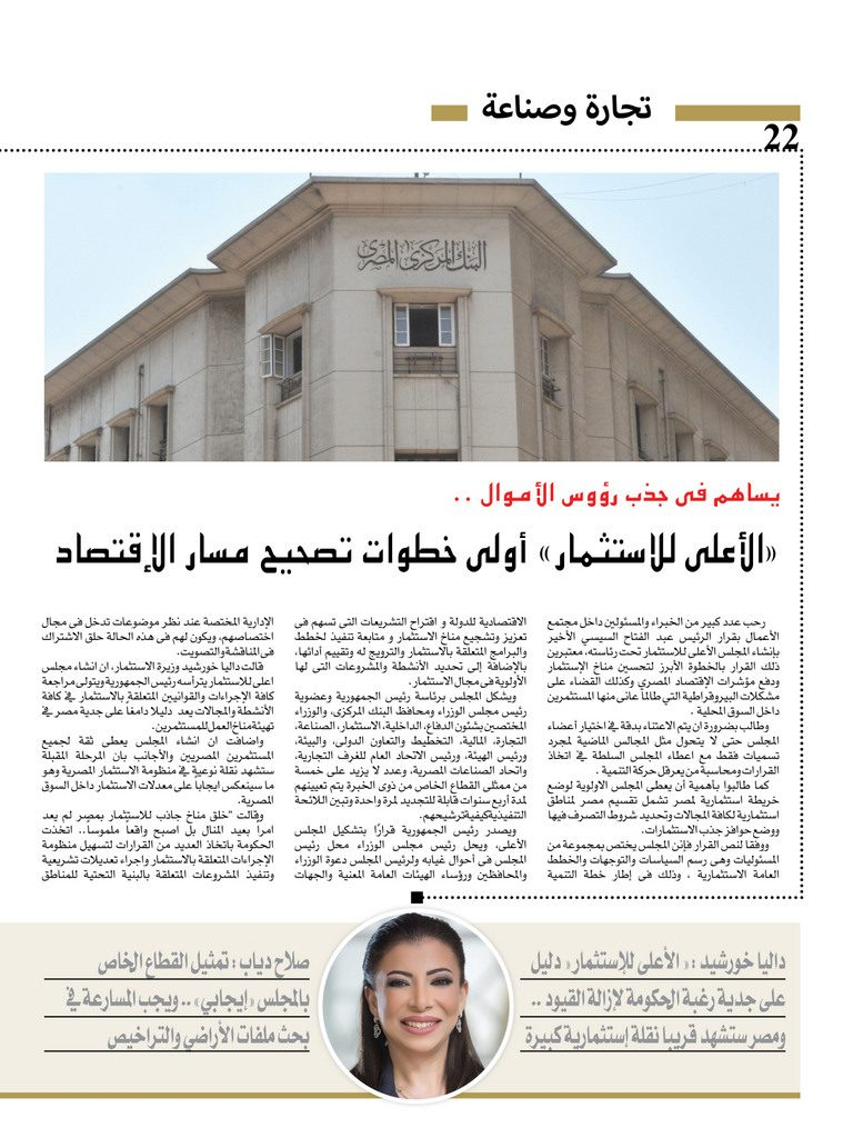 http://amwalalghad.com/wp-content/uploads/2017/01/Issue295_7-17-2016_zoom_022-1-759x1024.jpg
