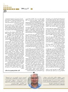 http://amwalalghad.com/wp-content/uploads/2017/01/Issue295_7-17-2016_zoom_023-1-222x300.jpg