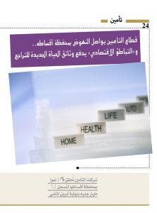 http://amwalalghad.com/wp-content/uploads/2017/01/Issue295_7-17-2016_zoom_024-1-222x300.jpg