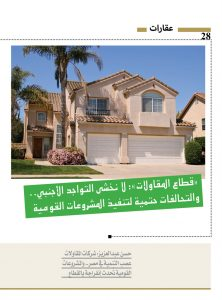 http://amwalalghad.com/wp-content/uploads/2017/01/Issue295_7-17-2016_zoom_028-1-222x300.jpg