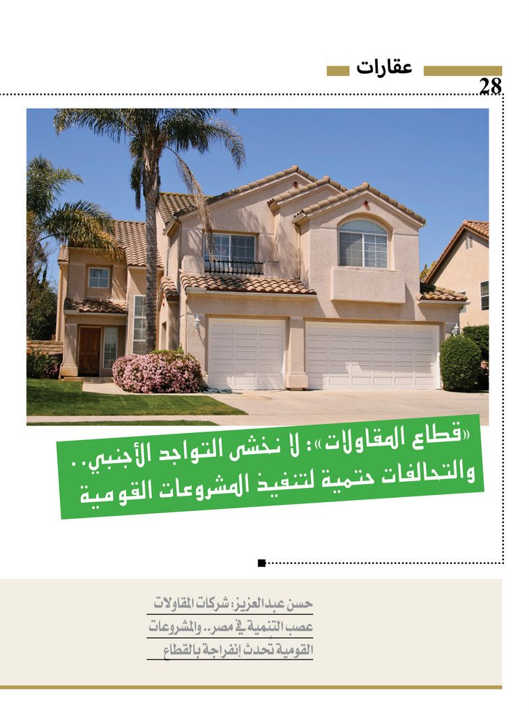 http://amwalalghad.com/wp-content/uploads/2017/01/Issue295_7-17-2016_zoom_028-1-759x1024.jpg