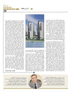 http://amwalalghad.com/wp-content/uploads/2017/01/Issue295_7-17-2016_zoom_029-1-222x300.jpg