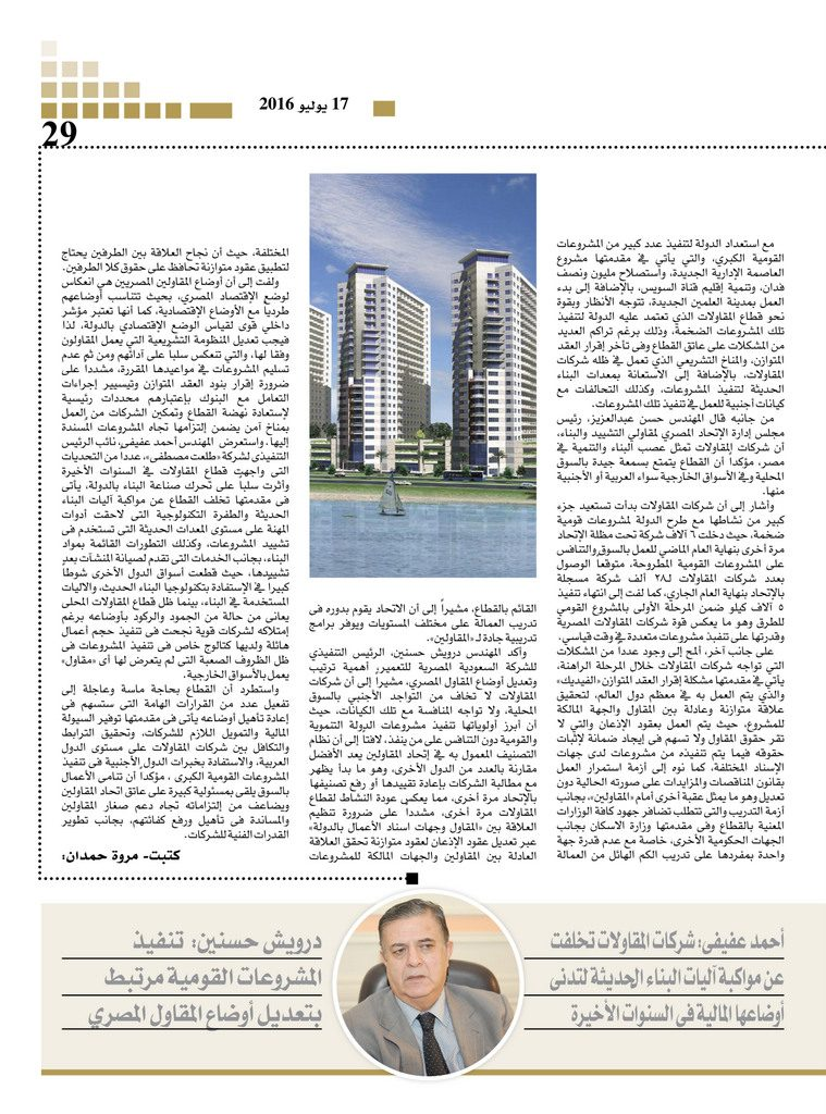 http://amwalalghad.com/wp-content/uploads/2017/01/Issue295_7-17-2016_zoom_029-1-759x1024.jpg