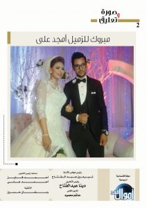 http://amwalalghad.com/wp-content/uploads/2017/01/Issue296_23-7-2016_zoom_002-1-212x300.jpg