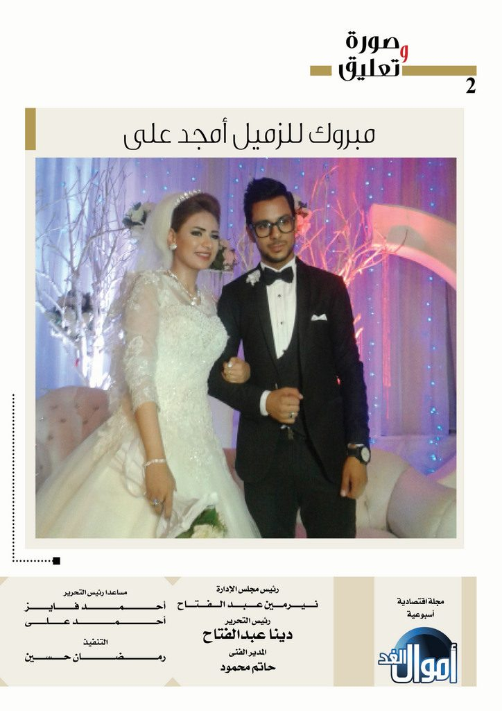 http://amwalalghad.com/wp-content/uploads/2017/01/Issue296_23-7-2016_zoom_002-1-724x1024.jpg