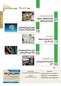 http://amwalalghad.com/wp-content/uploads/2017/01/Issue296_23-7-2016_zoom_003-1-212x300.jpg