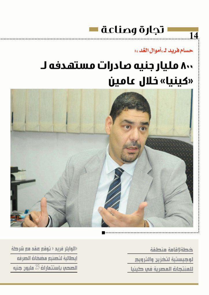 http://amwalalghad.com/wp-content/uploads/2017/01/Issue296_23-7-2016_zoom_014-1-724x1024.jpg