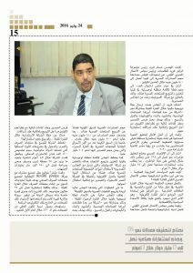 http://amwalalghad.com/wp-content/uploads/2017/01/Issue296_23-7-2016_zoom_015-1-212x300.jpg