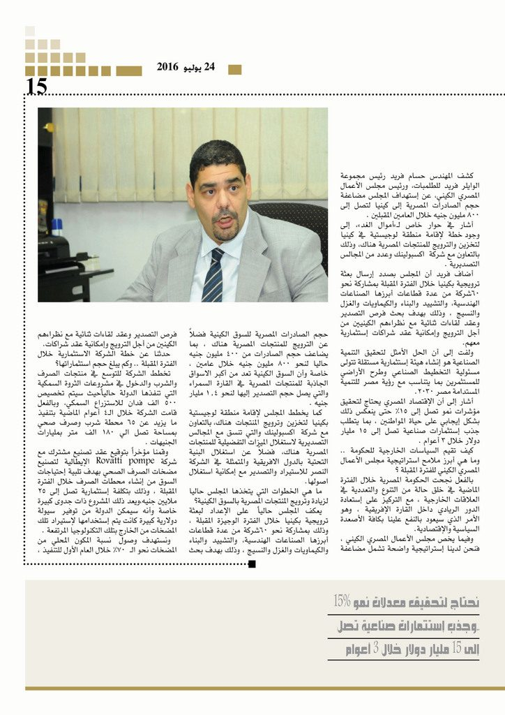 http://amwalalghad.com/wp-content/uploads/2017/01/Issue296_23-7-2016_zoom_015-1-724x1024.jpg